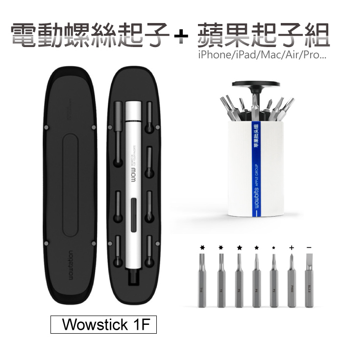 Wowstick 1F 智慧電動螺絲起子+蘋果起子組 手機拆機工具 iphone IPHONE 手機維修工具 DIY