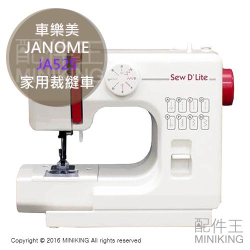 【配件王】日本代購 車樂美 JANOME JA525 裁縫車 縫紉機 紅 家庭用 桌上型 8種車縫花樣 操作簡單