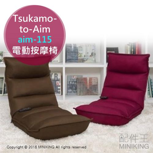 【配件王】日本代購 Tsukamoto-Aim AIM-115 電動 按摩椅 按摩床墊 多色選擇