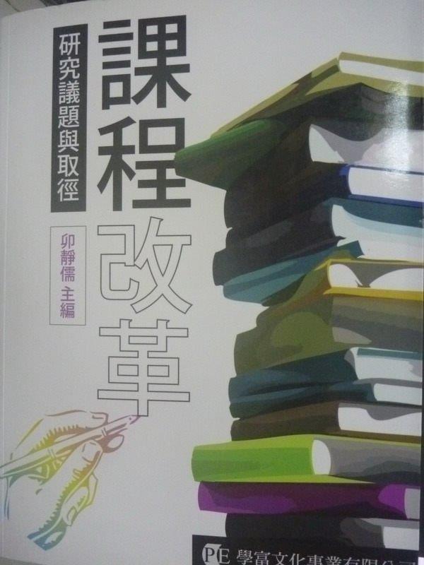 【書寶二手書T6/大學教育_QXJ】課程改革:研究議題與取徑_卯靜儒