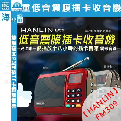 ★HANLIN-FM309★ 重低音震膜插卡收音機 驚人的續航力!! 驚人的大音量!! 驚人的好聲音!!