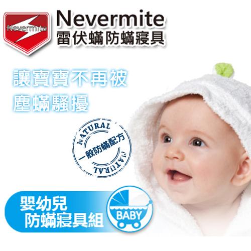 Nevermite 雷伏蟎 防蟎嬰幼兒寢具組 (NS-501) 防蹣寢具