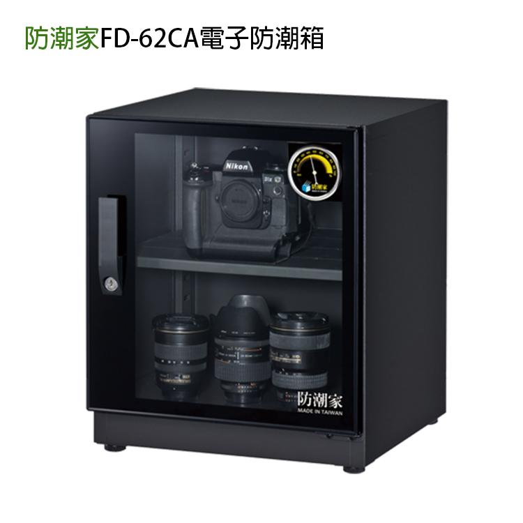 [喬傑數位]防潮箱FD-62CA電子防潮箱