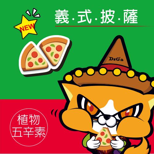【DoGa香酥脆椒★義式披薩(植物五辛素)】