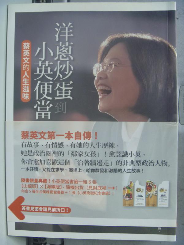 【書寶二手書T7/傳記_HDQ】洋蔥炒蛋到小英便當_蔡英文