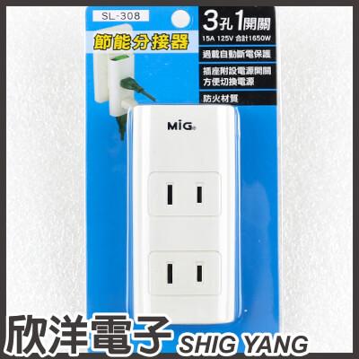 ※ 欣洋電子 ※ MIG明家 2P1開關3插座節能電源分接器 SL-308