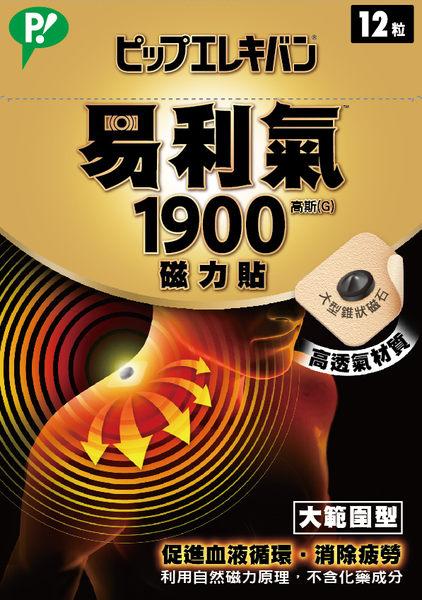 易利氣 1900 磁力貼12粒《盛加連鎖藥局》