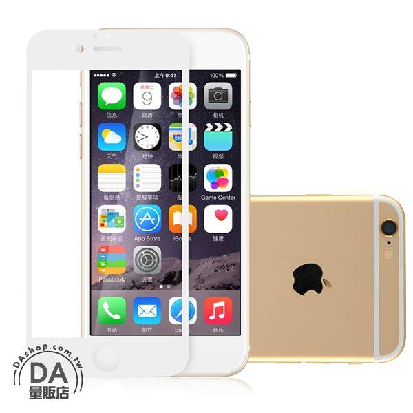 《DA量販店》蘋果 iphone6 4.7 奈米 原色 滿版 螢幕 鋼化 玻璃 保護貼 白色(80-1280)