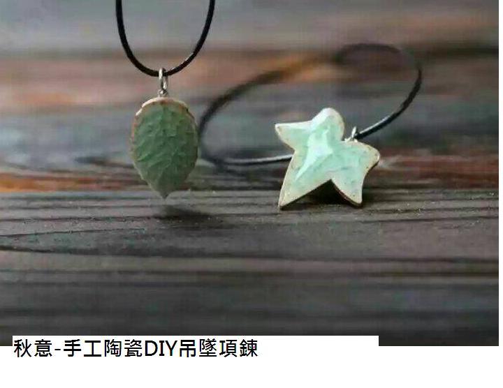 秋意-手工DIY陶瓷項錬
