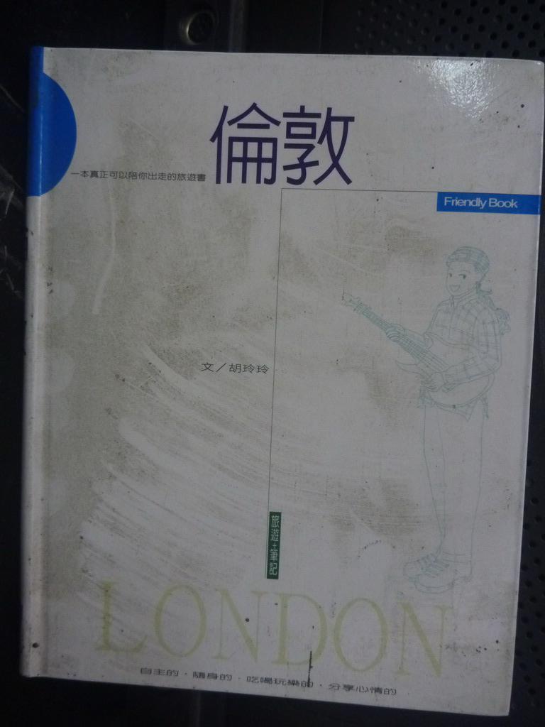 【書寶二手書T6/旅遊_GEE】倫敦_胡玲玲