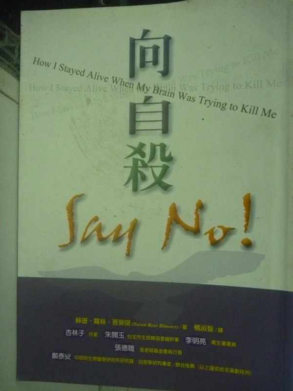 【書寶二手書T6/心理_INY】向自殺SAY NO !_蘇珊.羅絲‧菩