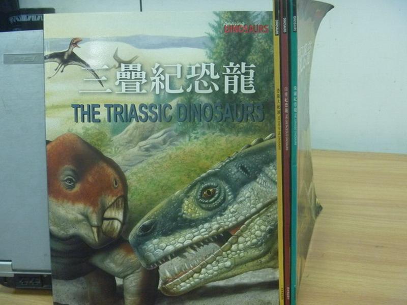 【書寶二手書T7/少年童書_YBU】三疊紀恐龍_白堊紀恐龍_侏羅紀恐龍_恐龍大滅絕_4本合售