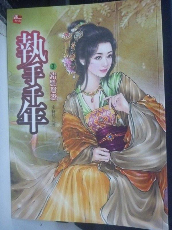 【書寶二手書T5/言情小說_LKH】執手千年3-錯點鴛鴦_木軒然