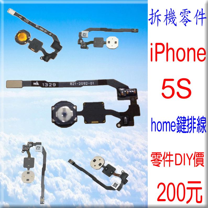 ☆雲端通訊☆拆機零件 iPhone 5S Home鍵排線 返回鍵 返回排線 按壓無反應 DIY