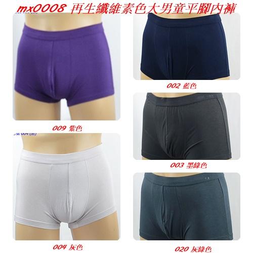 [特價區]   大尺碼再生纖維素色男士平腳內褲  (特價區內任選2款可出貨)