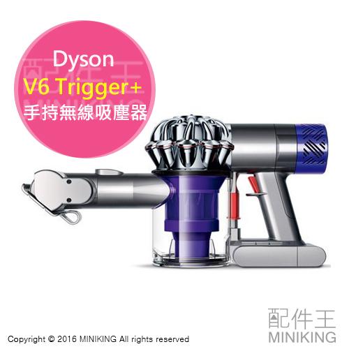 【配件王】日本代購 Dyson 戴森 V6 Trigger+ 吸塵器 手持 無線 附4吸頭 勝 V6 Trigger