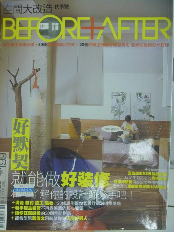 【書寶二手書T1/雜誌期刊_YHX】Before&After空間大改造_秋季號_好默契就能做好裝修等