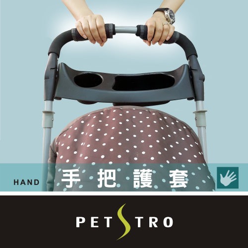 沛德奧Petstro 寵物推車把手護套