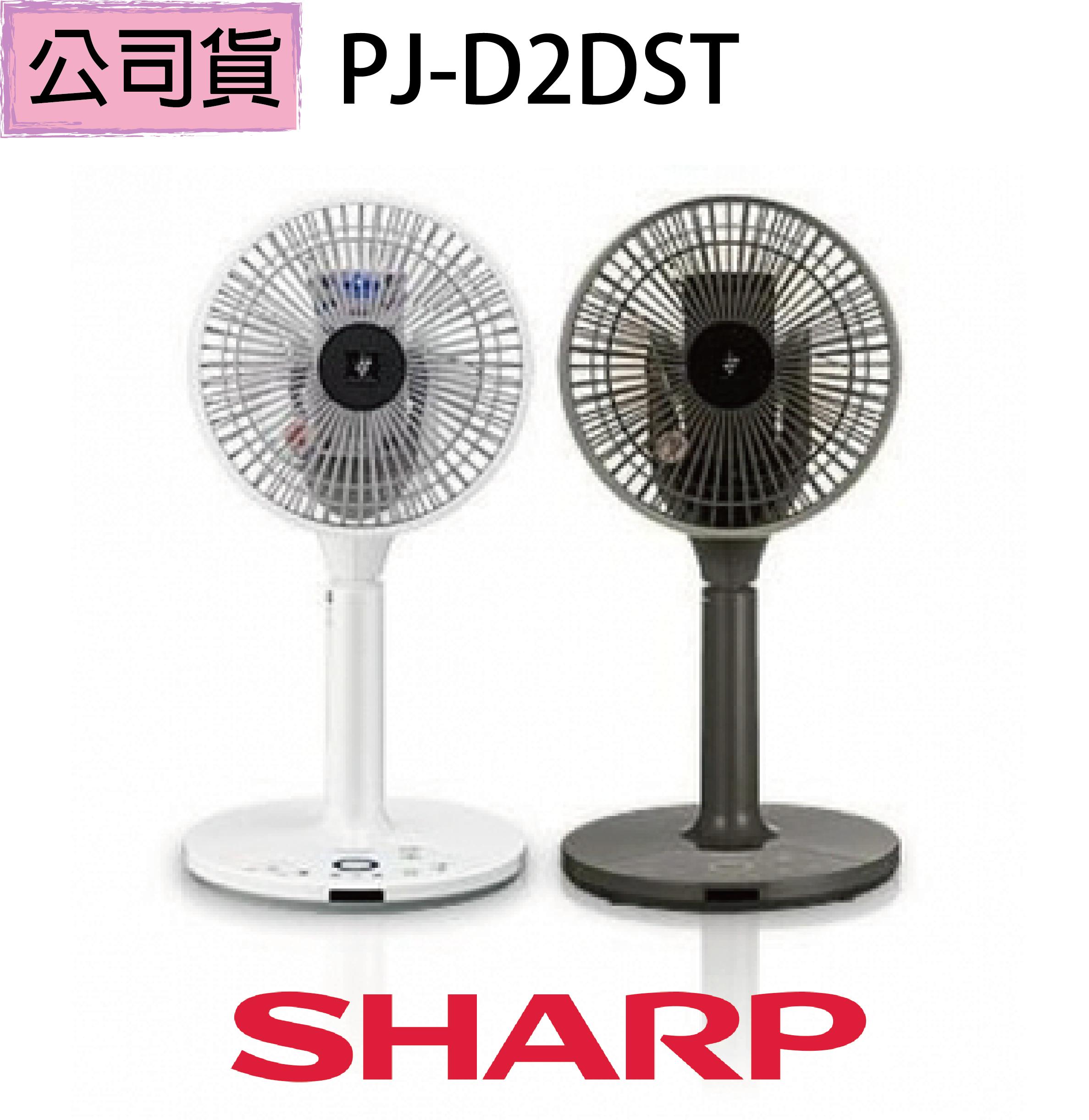 【SHARP】夏寶 6吋高濃度自動除菌離子 3D清淨循環機PJ-D2DST(公司貨)