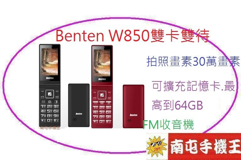 ←南屯手機王→Benten W850雙卡雙待.字大鈴聲大【宅配免運費】