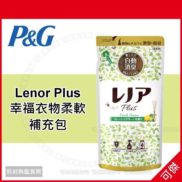 可傑 日本 P&G Lenor Plus 衣物柔軟精 480ml (補充包)