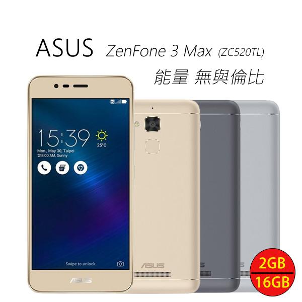 ASUS ZenFone 3 Max(ZC520TL) 能量無與倫比 雷神雙卡機~送玻璃保護貼+視窗感應皮套
