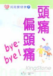 頭痛.偏頭痛bye-bye!