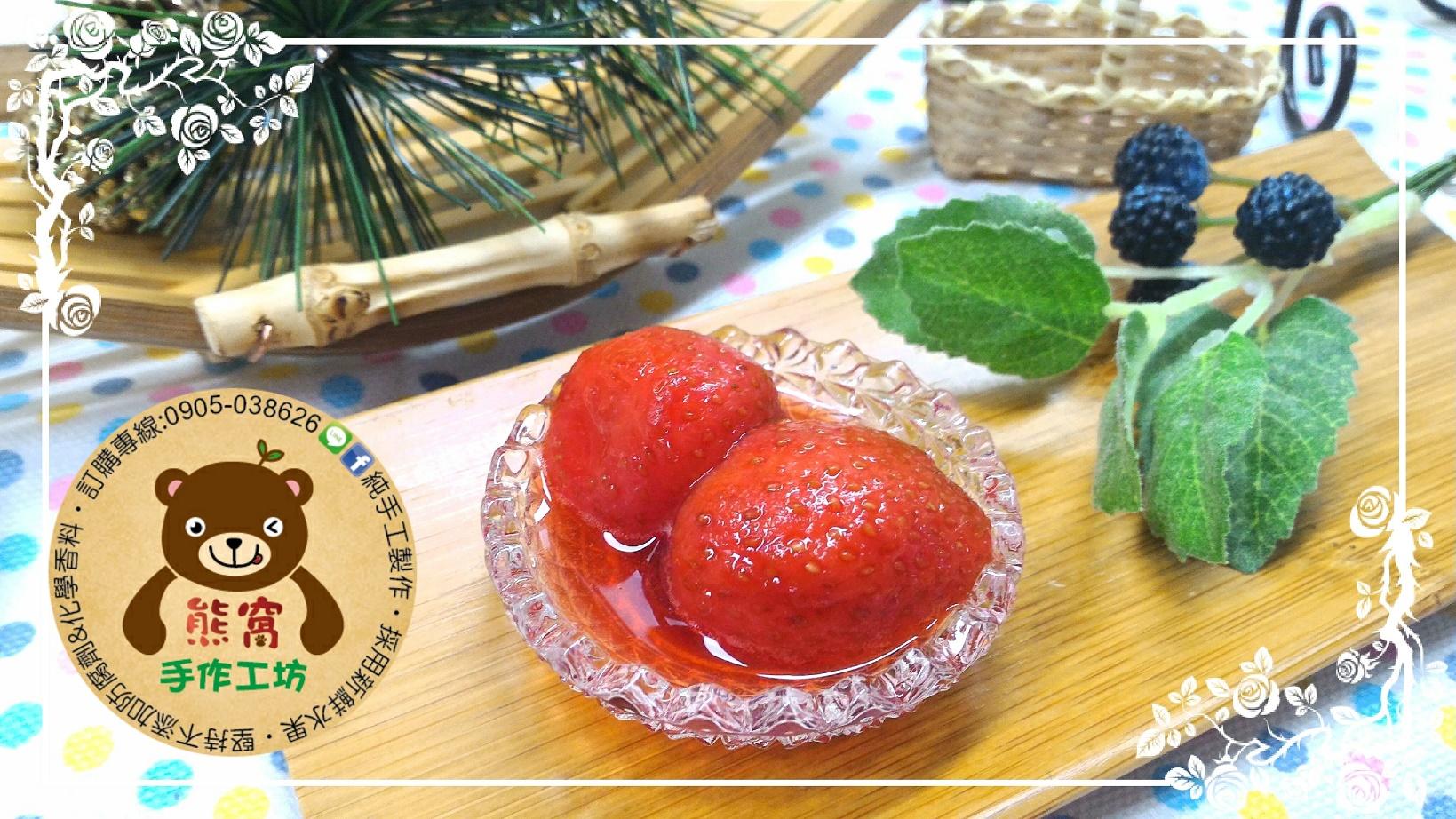 熊窩手作工坊-堅持純手工製作~100%原汁原味~草莓鮮水果醬~-特價180元