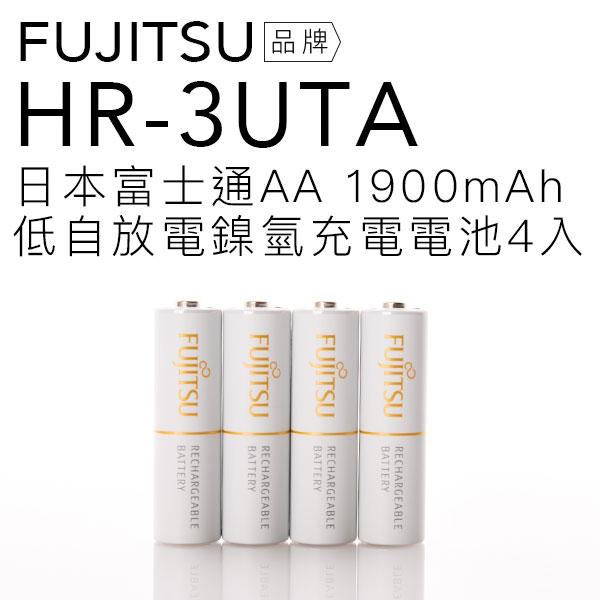 【可超商取貨】富士通 HR-3UTA 低自放電鎳氫3號充電電池 4入