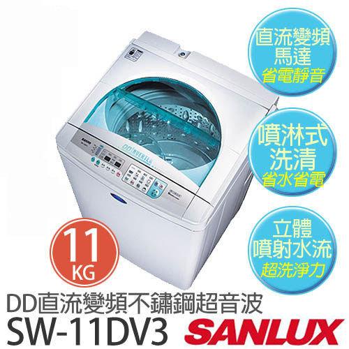 【三洋 SANLUX】11公斤變頻單槽洗衣機(SW-11DV3)