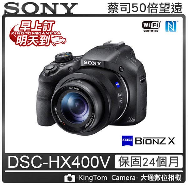 SONY DSC-HX400V 新力公司貨 送16G高速卡+專用電池+座充+吹球清潔組+螢幕保護貼全配 分期零利率