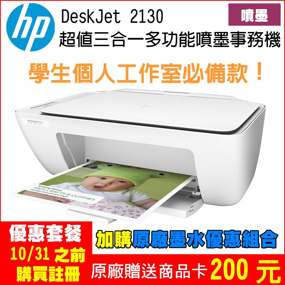 10/31前加購指定墨水註冊原廠送商品卡200元!【HP 惠普】DeskJet 2130 超值3合1多功能噴墨事務機