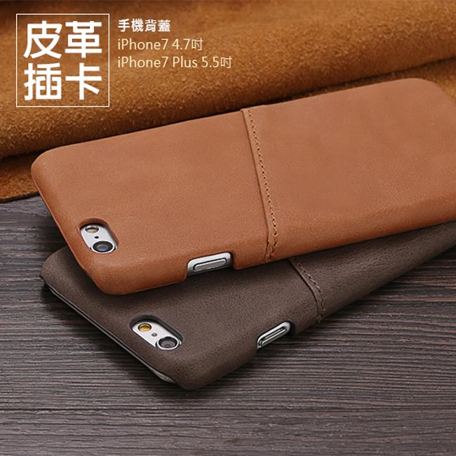 Apple iPhone7 4.7吋插卡真皮手機殼 保護殼/背蓋