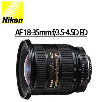 ★分期零利率 ★Nikon AF 18-35mm f/3.5-4.5D ED   NIKON 單眼相機專用變焦鏡頭    國祥/榮泰 公司貨