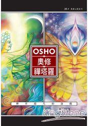 奧修禪塔羅:禪宗超凡的遊戲(64開本)