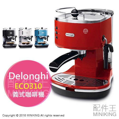 【配件王】日本代購 迪朗奇 Delonghi ECO310 濃縮 義式咖啡機 奶泡 溫杯 2杯同時沖煮 4色