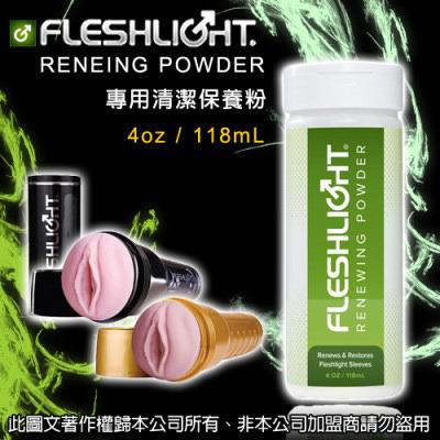 美國Fleshlight   Fleshlight專用煥新粉
