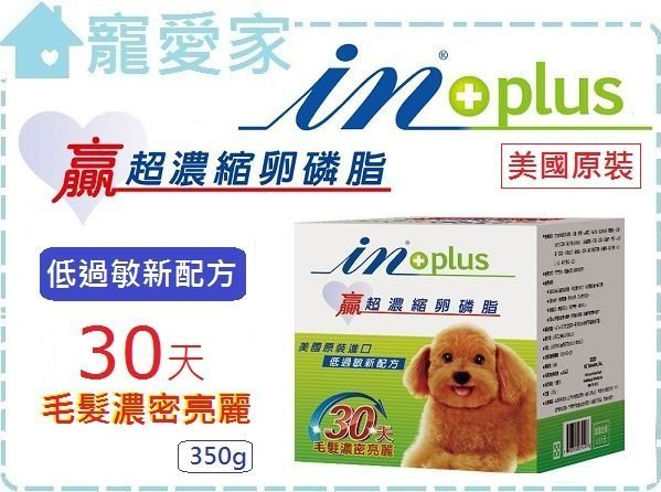 ☆寵愛家☆In贏犬用超濃縮卵磷脂350公克 .