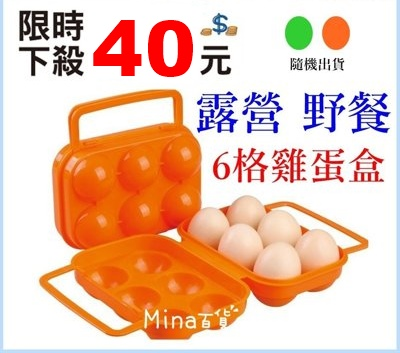 [ mina百貨 ]6格雞蛋保鮮盒 冰箱保鮮盒 戶外露營野餐收納盒 儲物雞蛋盒 廚房 便攜式【F0002-2】