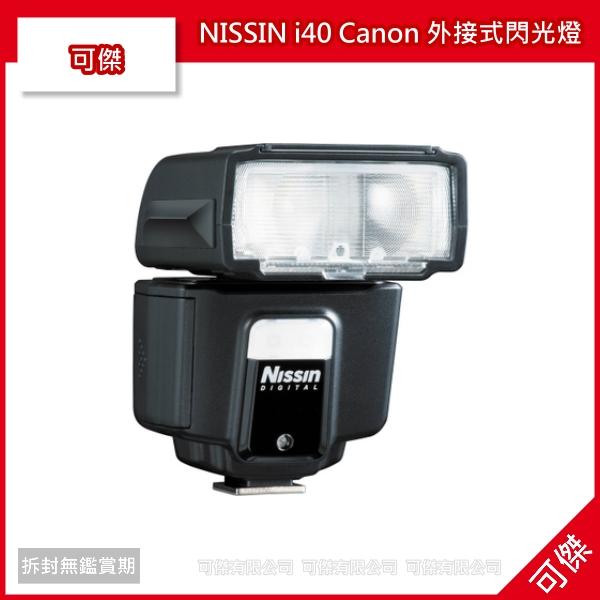 可傑 NISSIN i40 Canon 外接式閃光燈 輕巧便攜 GN40 公司貨 70D 650D 40D 700D 7D