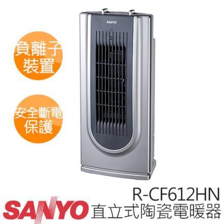 【三洋 SANLUX】R-CF612HN/R-CF612HNA 直立式陶瓷安全電暖器