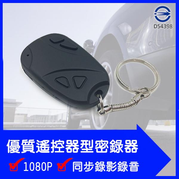 《超犀利影像》贈8G記憶卡 第六代優質入門針孔密錄器 繁體中文說明書 行車紀錄器 監視器 遙控器 錶 錄音筆