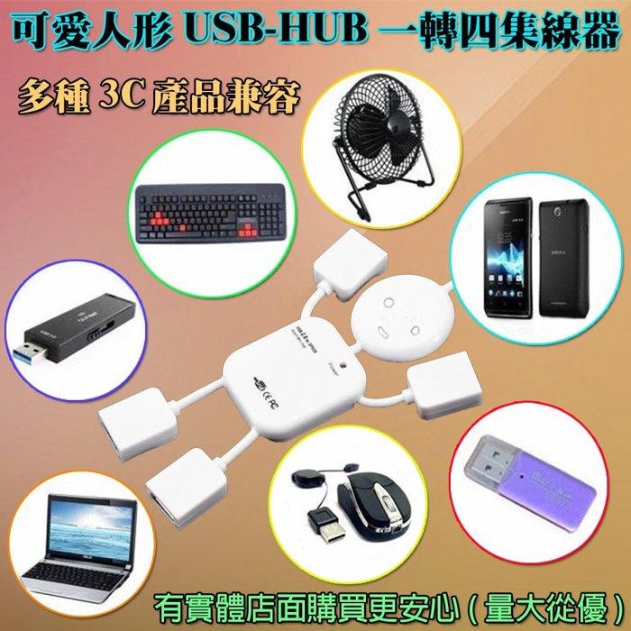 興雲網購【38034-101 可愛人形USB-HUB一轉四集線器】 / 分配器 / 擴充器 / 擴充槽/集線器