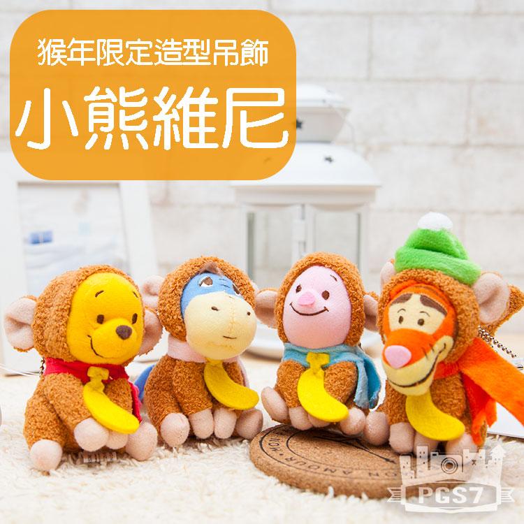 PGS7 日本卡通系列商品 - 小熊維尼 猴年 限定 吊飾 造型 娃娃 玩偶 Winnie 屹耳 跳跳虎 小豬
