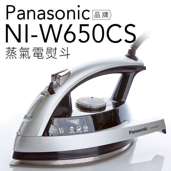 Panasonic 國際牌 NI-W650CS 全菱形蒸汽電熨斗 防滴漏 襯衫 【公司貨】