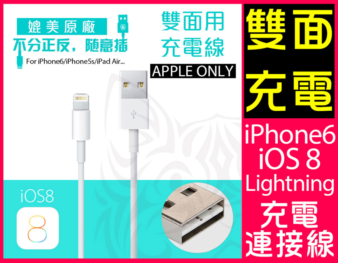 iPhone / iPad 系列 雙面充連接線 【D-I5-008】 USB雙面充電線 8pin數據線