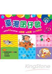 台灣囝仔歌CD