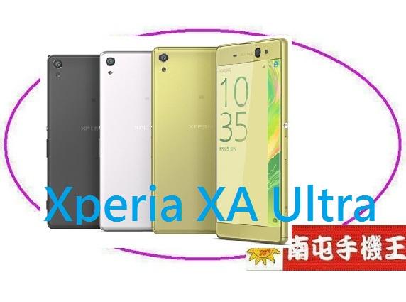 *南屯手機王*~Sony Xperia XA Ultra 6吋大螢幕3G+16G/金 白 黑三色(宅配到府免運費)