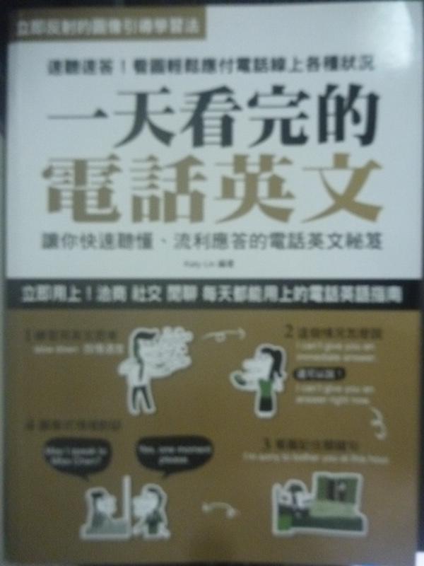 【書寶二手書T2/語言學習_WFK】一天看完的電話英文_Katy Lin
