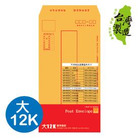珠友 WA-60028 WANT 大12K黃牛皮信封/10入